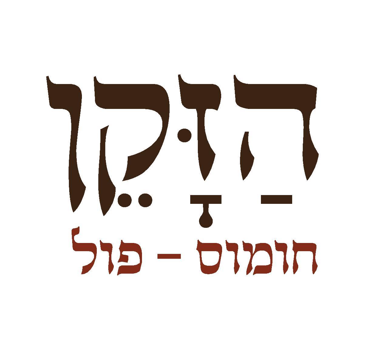 לוגו חומוס הזקן